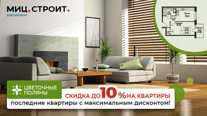 ЖК «Цветочные поляны» Скидки до 10% на квартиры